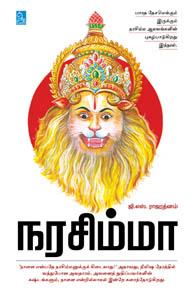 Tamil book Narasimma
