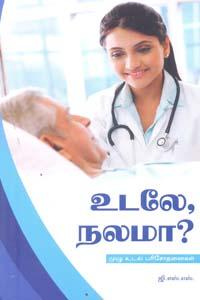 Tamil book உடலே நலமா