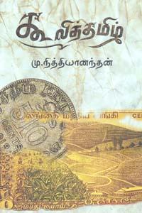 கூலித் தமிழ்