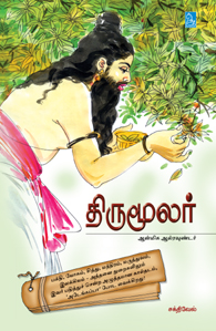 Tamil book Thirumoolar