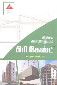 Tamil book அதிசய தொழிற்நுட்பம் பிரி கேஸ்ட்