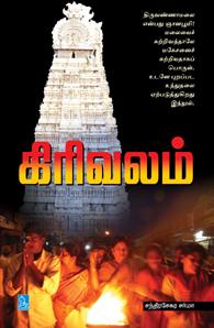 Tamil book Girivalam