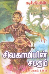 Tamil book சிவகாமியின் சபதம் 4 பாகங்கள் கொண்ட 2 புத்தகங்கள்