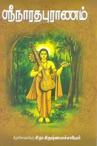 Tamil book ஸ்ரீநாரத புராணம்