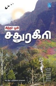Tamil book Siddhar Bhoomi  Sadhuragiri