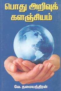 Tamil book பொது அறிவுக் களஞ்சியம்