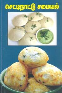 Tamil book செட்டிநாட்டு சமையல்