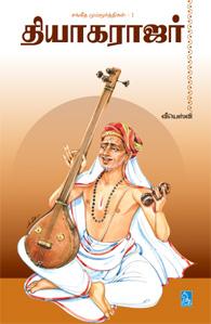 Thyagarajar - தியாகராஜர்