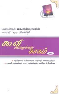 கூவி அழைக்குது காகம் - மலர்