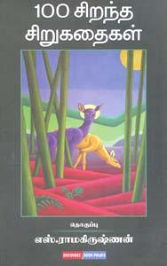 Tamil book 100 சிறந்த சிறுகதைகள் (பாகம் 1, 2)