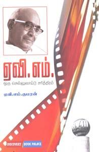 Tamil book ஏவி.எம். ஒரு செல்லுலாய்டு சரித்திரம்