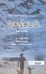 Tamil book செங்கடல் (திரைக்கதை)