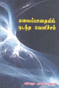 Malaipaathaiyil Nadantha Velicham - மலைப்பாதையில் நடந்த வெளிச்சம்