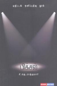 Pixel ( Digital Olipathivu Nool) - பிக்சல் (டிஜிட்டல் ஒளிப்பதிவு நூல்)