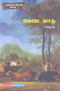 Tamil book Kedai Kaadu