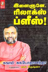 Tamil book Ilaignane Relax Please