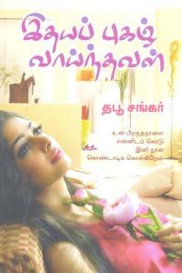 Tamil book Idhaya Pugal Vaainthaval