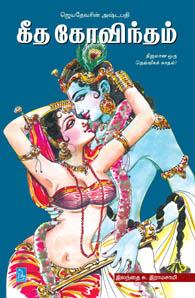 Tamil book Geetha Govindam