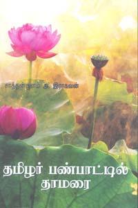 Tamilar Panpaatil Thamarai - தமிழர் பண்பாட்டில் தாமரை