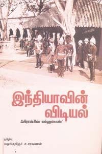 Indiyavin Vidiyal - இந்தியாவின் விடியல்