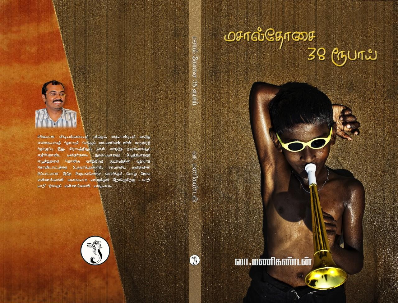 Tamil book Masala Dosai 38 Rs