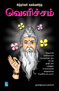 Tamil book Sithargal Namakkalitha Velicham