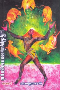 Tamil book ஸ்ரீகிருஷ்ணாவதாரம் பாகம் 1