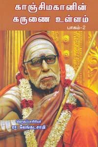 காஞ்சி மகானின் கருணை உள்ளம் (பாகம் 2)