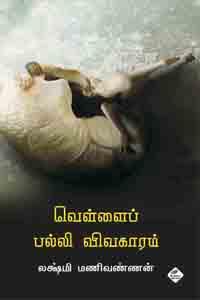 வெள்ளைப் பல்லி விவகாரம்