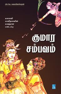 Kumara Sambavam - குமார சம்பவம்