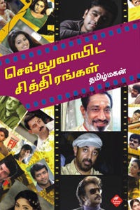 Tamil book செல்லுலாயிட் சித்திரங்கள்