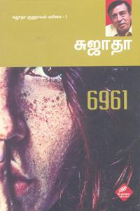 6961 சுஜாதா குறுநாவல் வரிசை 1