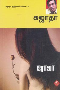 ரோஜா சுஜாதா குறுநாவல் வரிசை 2