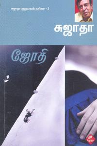 ஜோதி சுஜாதா குறுநாவல் வரிசை 3