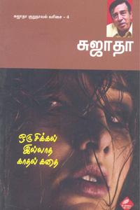 ஒரு சிக்கல் இல்லாத காதல் கதை சுஜாதா குறுநாவல் வரிசை 4