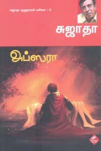 Tamil book அப்ஸரா சுஜாதா குறுநாவல் வரிசை 5
