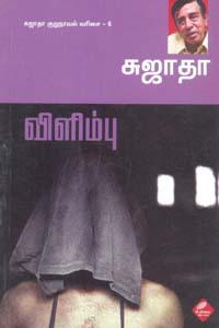 Tamil book விளிம்பு சுஜாதா குறுநாவல் வரிசை 6