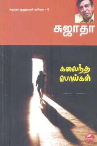 கலைந்த பொய்கள் சுஜாதா குறுநாவல் வரிசை 9