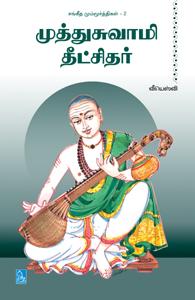 Muthuswamy Dikshidhar - முத்துசுவாமி தீட்சிதர்