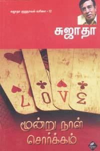 Tamil book மூன்று நாள் சொர்க்கம் சுஜாதா குறுநாவல் வரிசை 12
