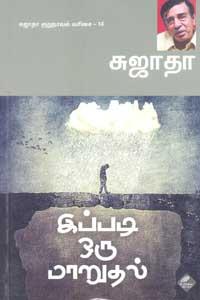 இப்படி ஒரு மாறுதல் சுஜாதா குறுநாவல் வரிசை 14