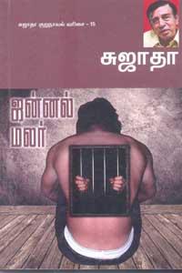 Tamil book ஜன்னல் மலர் சுஜாதா குறுநாவல் வரிசை 15