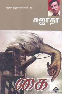 கை சுஜாதா குறுநாவல் வரிசை 16