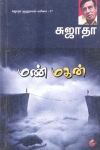 மண் மகன் சுஜாதா குறுநாவல் வரிசை 17