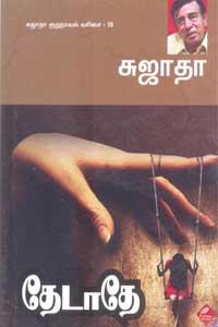 தேடாதே சுஜாதா குறுநாவல் வரிசை 18
