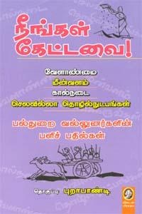 Neenga Kettavai - நீங்கள் கேட்டவை வேளாண்மை மீன்வளம் கால்நடை செலவில்லா தொழில்நுட்பங்கள்