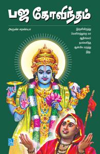 Baja Govindam - பஜ கோவிந்தம்