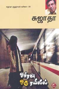 ஓரிரவு ஒரு ரயிலில் சுஜாதா குறுநாவல் வரிசை 20
