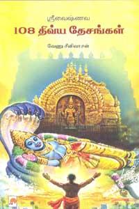 ஸ்ரீவைஷ்ணவ 108 திவ்ய தேசங்கள்