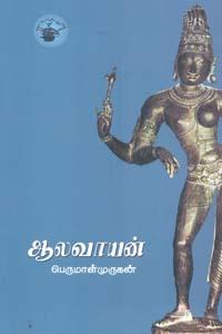 Tamil book ஆலவாயன்